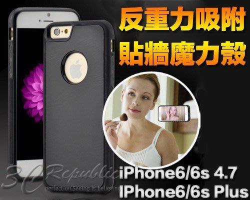 iPhone 5s SE  6 6s 4.7 plus 5.5 反重力 奈米吸附 貼牆 吸附 保護殼 保護套 邊框 自拍