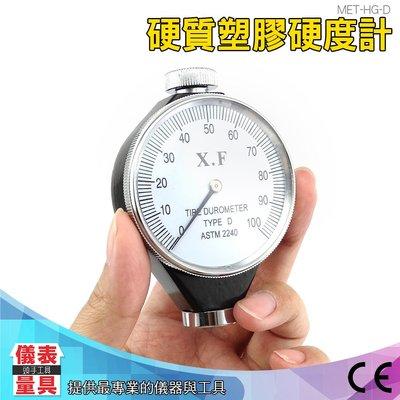 儀表量具 邵氏硬度計 D型 橡膠硬度計 輪胎 矽膠 塑料 硬橡膠 硬樹脂 硬度測量儀 硬度計 玻璃 海綿