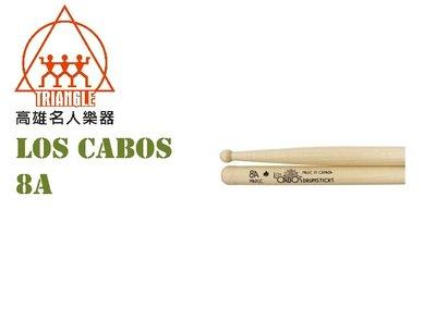 【名人樂器】Los Cabos 加拿大鼓棒 楓木系列 8A Maple LCDM-8AM