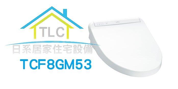 【TLC 日系住宅設備】代購 本TOTO 便座 TCF8GM53 免治馬桶座 瞬熱/暖座/除臭*新品 預定
