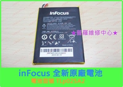 InFocous 全新原廠電池 TLp025A2 適用 M510 M510T M511 專業維修