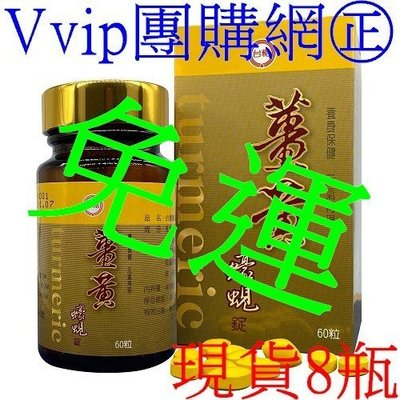 Vvip團購網㊣ 台糖薑黃蠔蜆錠 60錠 x8瓶 (共480錠) ((免運 台糖蠔蜆錠 超值限量特價))