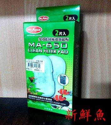 ~新鮮魚水族館~實體店面 台灣 水族先生 MR.AQUA MA-650 迷你圓桶過濾器 活性碳棉 專用濾棉