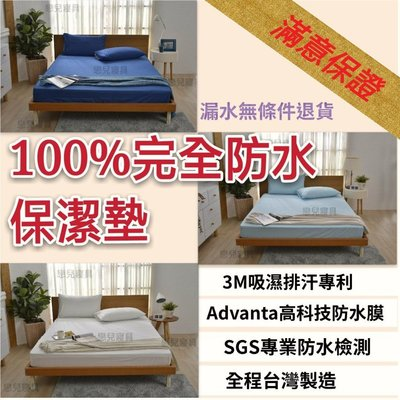 100%全防水保潔墊 (無枕套) (全尺寸均一價) 3M吸濕排汗+Advanta防水薄膜+SGS防水測試 滿意保證 滲水退費 台灣製造