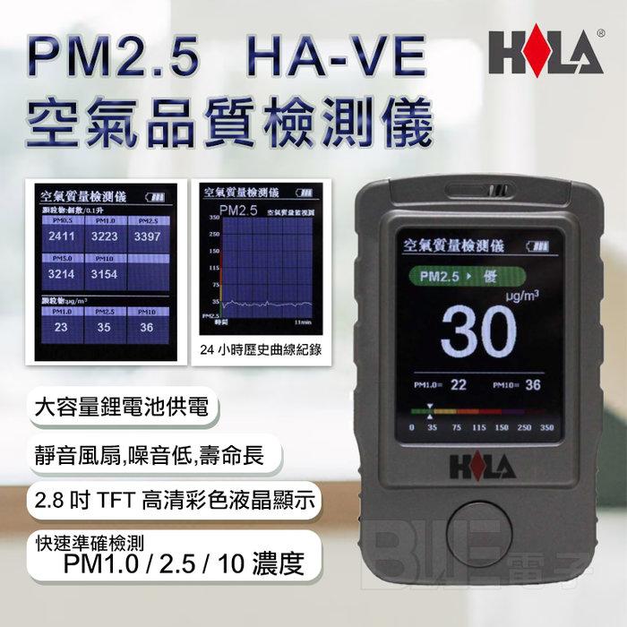 [百威電子] 海碁 HILA HA-V1 PM2.5 空氣品質 檢測儀 測空汙 空氣測量 空氣檢測 空汙檢測 空汙測量