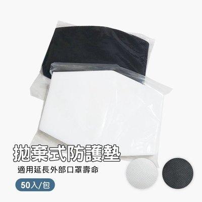 拋棄式防護墊50入 台灣製 保護墊 保潔墊 墊片 防塵 不織布 透氣防潑水 內襯墊 口罩墊片 手作diy 布口罩