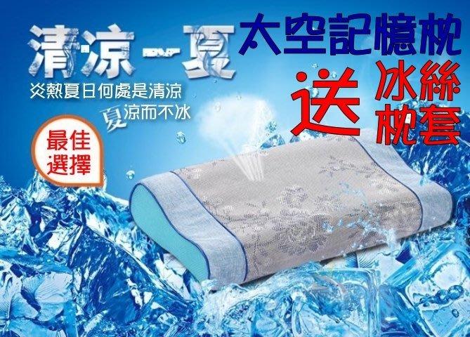 Q朵米-太空慢回彈記憶枕送冰絲枕頭套 護頸枕 保健枕 午睡枕