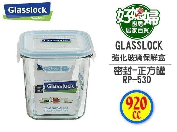 《好媳婦》㊣Glasslock【正方罐強化玻璃保鮮盒920ml/RP530】保証真品,原裝進口~無毒超耐用