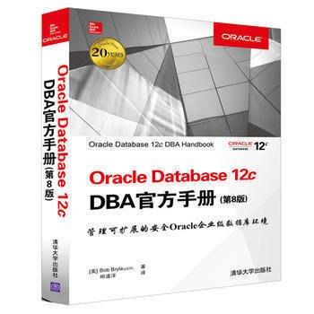 【有余書店】Oracle Database 12c DBA官方手冊(第8版)||Bob Bryla(OCP) 明道洋|清華大學出版社
