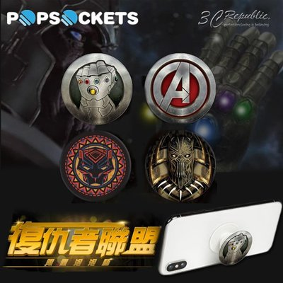 PopSockets 泡泡騷 復仇者聯盟 系列 時尚 多功能 手機支架 自拍器 捲線器 抖音 必備