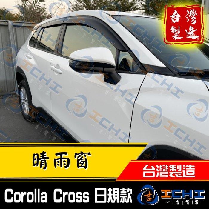 【日規 厚款】 Corolla Cross 晴雨窗 /台灣製/ cross晴雨窗 corollacross晴雨窗