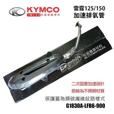 YC騎士生活_KYMCO光陽原廠 加速管 雷霆150/125 加速黑管 排氣管 二次回壓設計 護蓋碳纖維樣式RACING