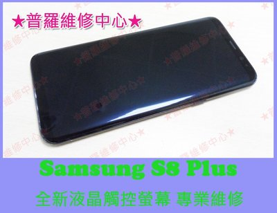 Samsung S8 Plus S8+ 全新液晶觸控螢幕 黑色 維修 G955FD 變色線條 蜘蛛網