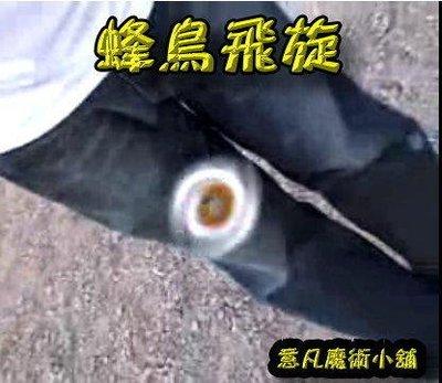 【意凡魔術小舖】 進口鋼絲隱線(非自抽絲)UFO 撲克漂浮術 蜂鳥牌飛旋牌隱線加購處