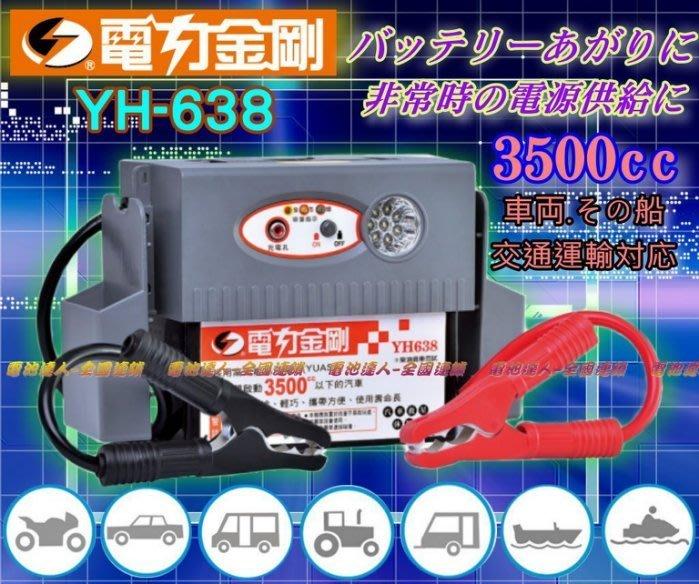 〈鋐瑞汽車電池〉電力金剛 YH638 車輛救援組 行動電源 電力士 超級電匠 哇電  LED 電力公司YH368