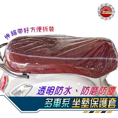 【Speedmoto】多車系 機車 透明 坐墊套 勁戰 四代 五代 RAY GP 新名流 防水保護套 座墊 防刮套 防塵