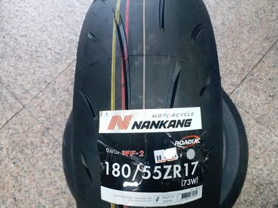 **勁輪工坊**(機車輪胎專賣店) 南港輪胎 WF2 120~190/55ZR17
