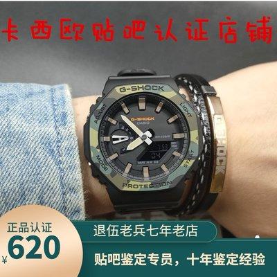 薇安手錶集市~卡西歐GSHOCK八角形軍事風迷彩軍綠GA-2100SU-1A農家橡樹手錶男女