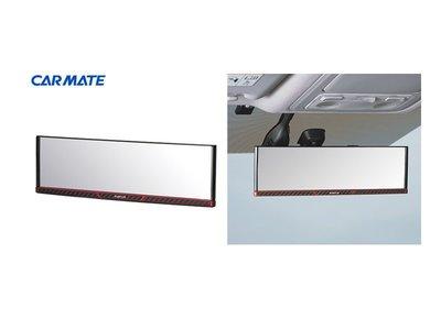 《達克冷光》CARMATE 曲面室內鏡270mm 碳纖紅 DZ365