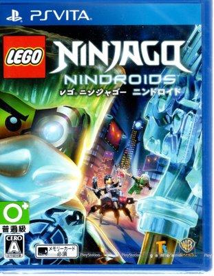 現貨中 PSV 遊戲 樂高旋風忍者 機械忍者 LEGO Ninjago  Nindroids 日文日版 【板橋魔力】