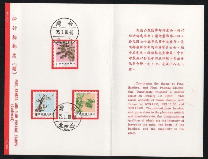 【萬龍】(467-2)(常107-2)松竹梅郵票首日貼票卡