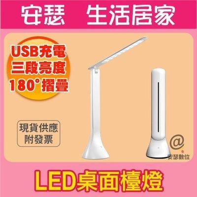 【LED桌面檯燈】USB充電 桌面小檯...