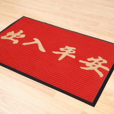 防水門店進門口迎開業辦公室地毯紅色門墊店面酒店防滑墊店用商用小豬佩奇