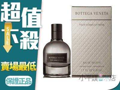 《小平頭香水店》Bottega Veneta 寶緹嘉 極致同名男性淡香水 50ml