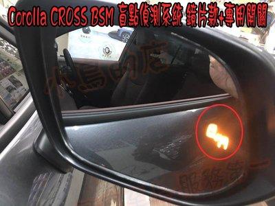 (小鳥的店)豐田 2020-21 Corolla CROSS BSM 專用款 盲點偵測系統 替換式鏡片 免鑽孔