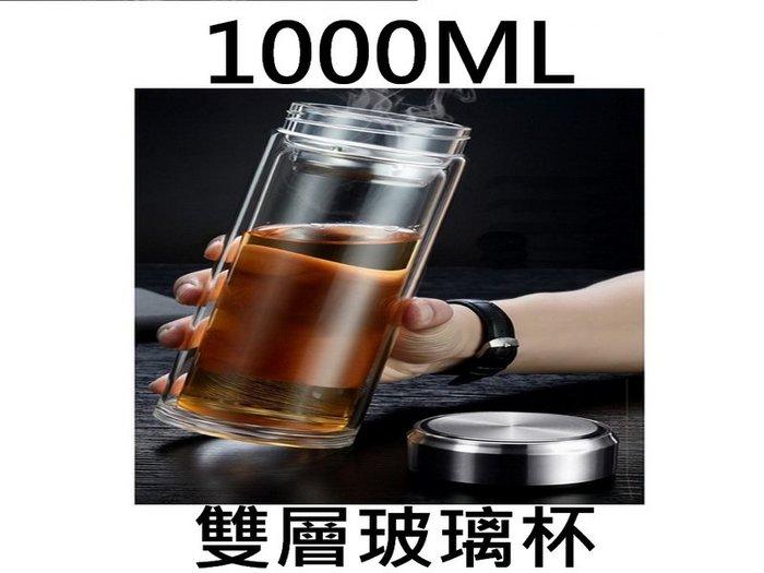 1000ML 1000CC 頂級 水晶玻璃 雙層 玻璃瓶 不銹鋼