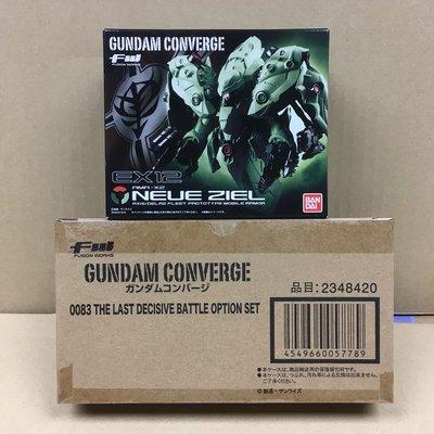 Bandai 限定 FW Gundam Converge EX 12 Neue Ziel 及 0083 Option Set 一套兩盒 全新日版