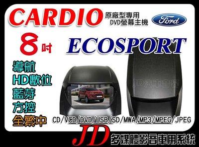 【JD 新北 桃園】CARDIO FORD ECOSPORT 福特 DVD/USB/HD數位/導航/藍芽 8吋專用主機