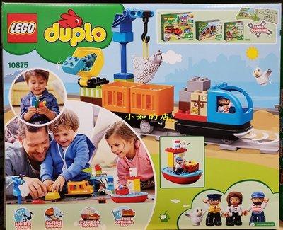 【小如的店】COSTCO好市多代購~LEGO 樂高積木 DUPLO 貨運列車10875(1入)採用即推即動式馬達的列車