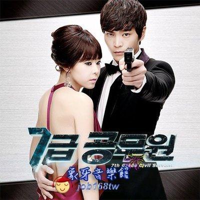 【象牙音樂】韓國電視原聲帶-- 七級公務員  7th Grade Civil Servant OST (MBC TV Drama)