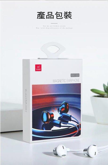 訊迪 XUNDD 磁吸半入耳式耳機 XDHE-004 3.5mm耳機 磁吸耳機 線控 4D立體聲