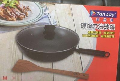 【媽媽賣】愛佳寶碳鋼不沾炒鍋(附鏟)三件組