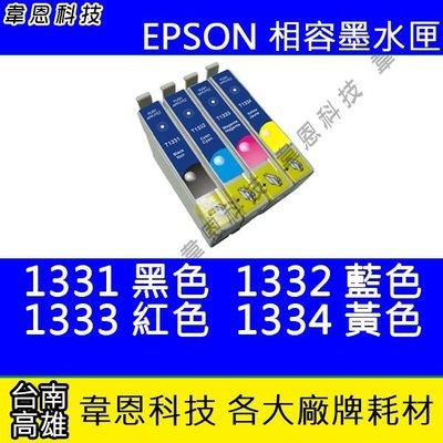 【韋恩科技-台南-含稅】EPSON T133 ( 133 ) 相容墨水匣 T22,TX130,TX120,TX235
