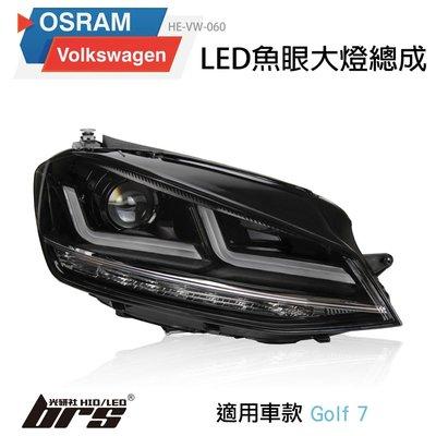 【brs光研社】HE-VW-060 OSRAM Golf 全LED 魚眼 大燈總成 R-line GTI 合法變更行照
