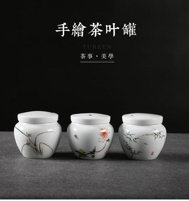【自在坊】影青白瓷手繪茶葉罐 德化白瓷 清俗 細緻手作 陶瓷茶葉罐 容量150ml 【全館滿599免運】