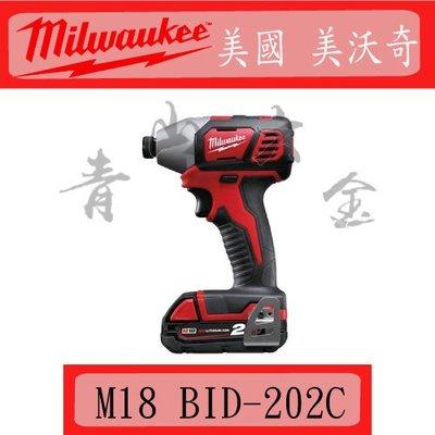 『青山六金』附發票 Milwaukee 美國 美沃奇 M18 BID-202C 18V 鋰電 衝擊起子 電鑽 起子機