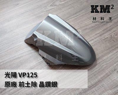 材料王*光陽 VP125 原廠 前土除 前擋泥蓋 前護板 晶鑽銀*