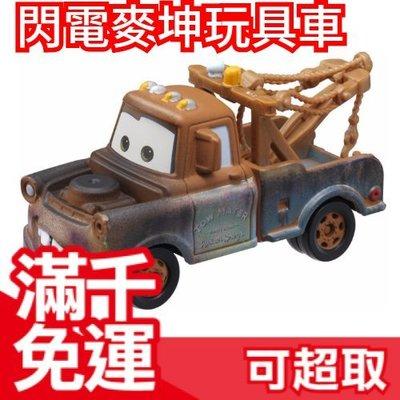 【拖線】滿千免運 日本 TOMICA 閃電麥坤玩具車 閃電再起 生日禮物 ❤JP Plus+