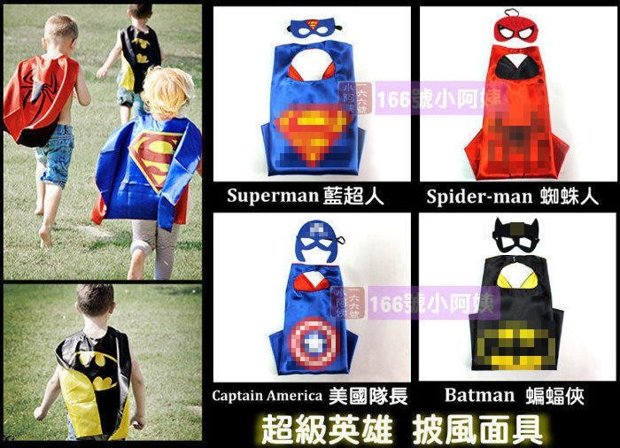 【166號小阿姨】新英雄登場 在台現貨 團購70元萬聖節兒童超級英雄面具+披風 超人蝙蝠俠蜘蛛人美國隊長鋼鐵奧特曼