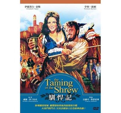 合友唱片 面交 自取 馴悍記 (DVD) The Taming of the Shrew