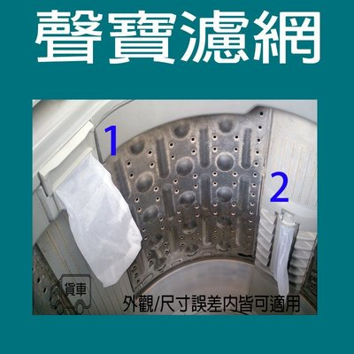 聲寶洗衣機濾網 ES-137AB ES-BD13P ES-DD15P ES-157AB ES-D139AB 聲寶過濾網