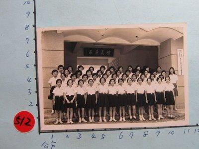 救國團,花蓮,宜昌國中,古董黑白,照片,相片**稀少品