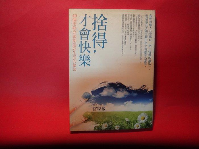 【愛悅二手書坊 04-60】捨得,才會快樂:40個用好念頭創造好生活的秘訣    官家薇/著   漢皇國際