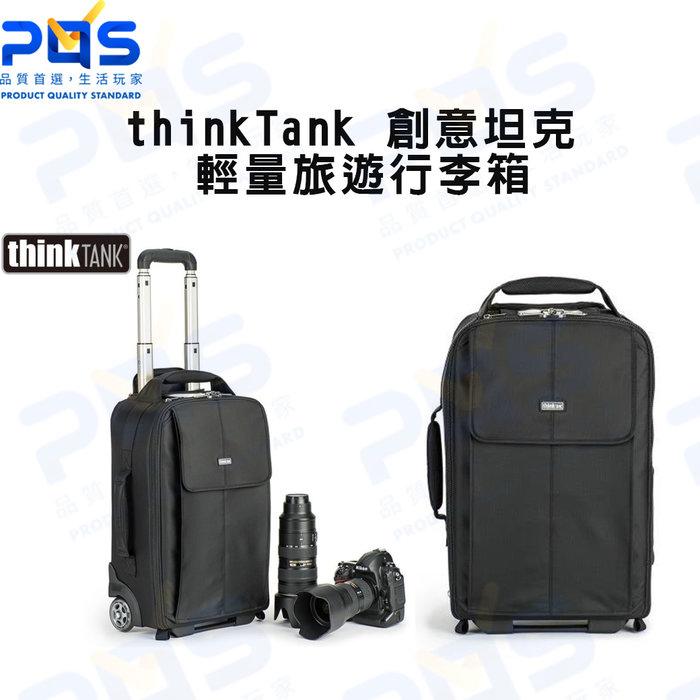 thinkTank 創意坦克 Airport Advantage™ 輕量旅遊行李箱 相機包 筆電包 保護包 台南PQS