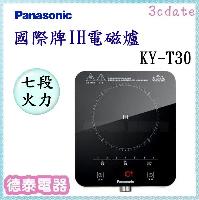 Panasonic【KY-T30】國際牌IH電磁爐【德泰電器】