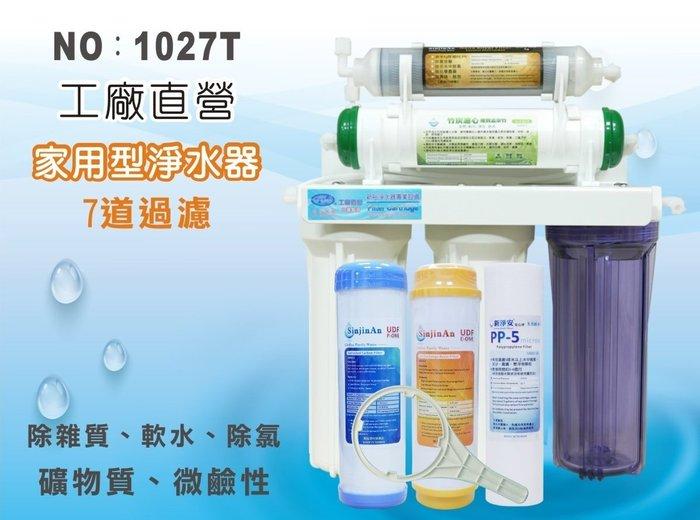 【龍門淨水】7管過濾器 竹炭濾心 99.9%除菌濾心 淨水器 水族 廚具 流理台 餐飲設備(貨號1027T)